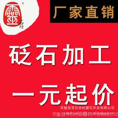 大量批发加工泗滨砭石刮痧板 医疗保健器具加工 工艺礼品砭石加工