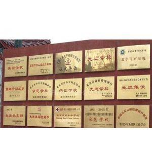 广州不锈钢牌、沙金牌匾,各种牌匾制作公司