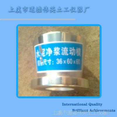 优质供应上虞水泥仪器装置 36*60*60水泥净浆流动模(图)SW系列