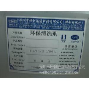 供应环保清洗剂(五金不锈钢用),深圳龙岗炜创精细化工厂直销,优质优价保证!
