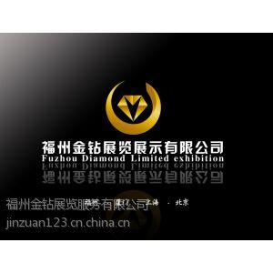 供应福州金钻展览服务有限公司