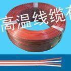 供应AFF 铁氟龙高温电缆线