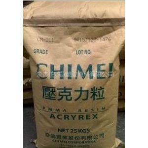 供应耐热PMMA塑料原料CM205台湾奇美