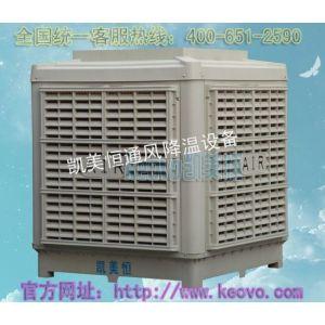 供应上海节能环保空调 上海凯美恒移动冷风机