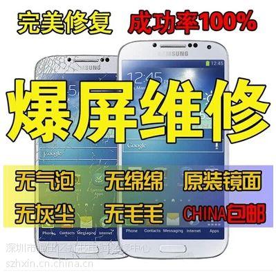 供应专业深圳三星NOTE2 N7100换屏幕换外屏玻璃 全新原厂