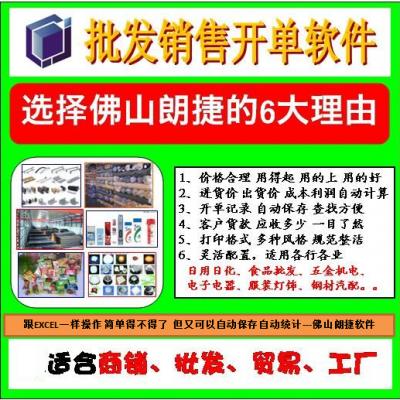 佛山朗捷软件-开单软件-专门用于批发市场和工厂仓库电脑自动打印送货单的系统
