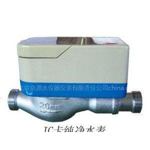 供应IC卡纯净水智能水表,IC卡纯水表厂家价格