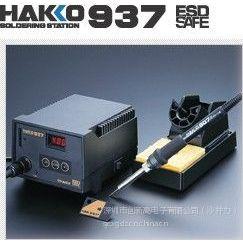 供应日本白光937焊台HAKKO937恒温烙铁