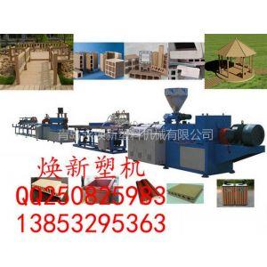 供应木塑设备特点
