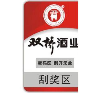激光防伪标签,易碎纸防伪标,不干胶防伪标,条形码,门票