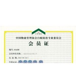上海佳庆专业除白蚂蚁/杀白蚁/白蚁预防公司/灭白蚁/白蚁防治所/白蚁防治站