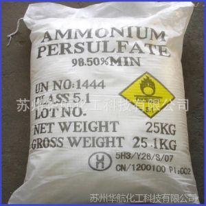 供应工业级过硫酸钾99% 量大价优
