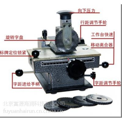 供应金属打标机齿轮调控字距手动金属打码机、金属标牌打印机现货