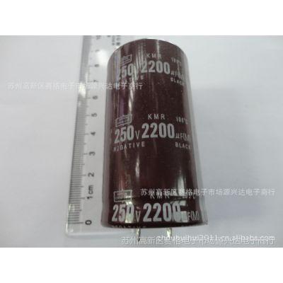 优势价格供应高品质全新黑金钢电解电容器250V2200UF