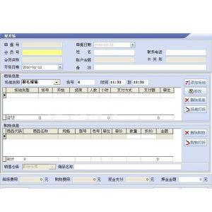 供应创生球馆管理软件