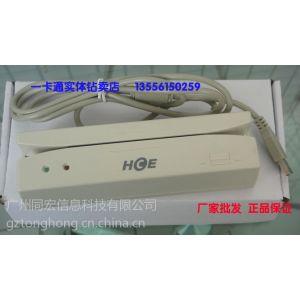 供应磁卡读卡器,磁卡读写器,HCE-323 双轨磁卡读写发卡机 低抗