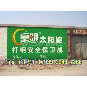 供应石家庄墙体广告设计、制作,喷绘膜广告粘贴,墙体粉刷、绘画彩绘,大字书写