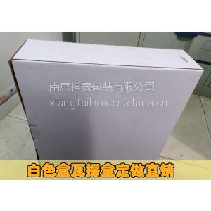 供应涂白纸盒定做 瓦楞白色中性纸盒 淘宝白色纸盒南京