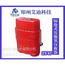 供应ZY45隔绝式压缩氧自救器