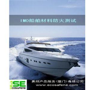 供应IMO船舶防火测试 沙发等软垫家具测试