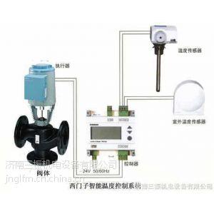 供应西门子智能型电动温控阀