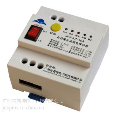 供应吉普佳JEEPLUS小灵通基站10A自动重合闸漏电开关2P