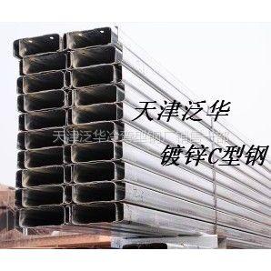 供应南阳县热镀锌C型钢镀铝锌C型钢檩条加工厂家
