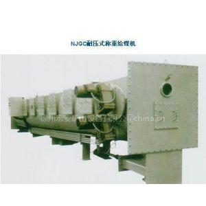 供应NJGC耐压式称重给煤机