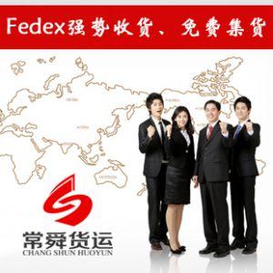 供应FEDEX EMS 国际快递到美国英国法国德国加拿大墨西哥日本新西兰澳洲澳大利亚 UPS DHL