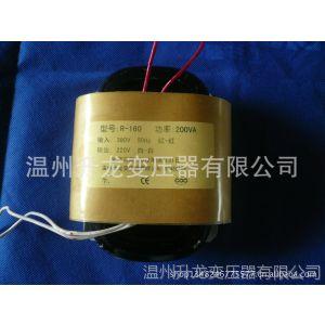 供应145W  R-160  R型变压器 电源变压器 小型变压器 电子变压器 磁芯