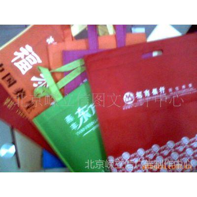 北京定做无纺布袋(图)