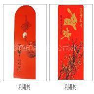 供应深圳利是封,红包0755-25815856