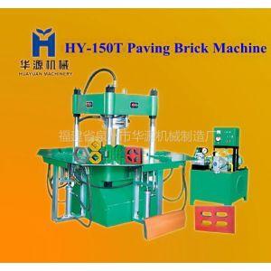 供应HY150T型路沿(路面砖液压)成型机 免烧砖机 福建砖机