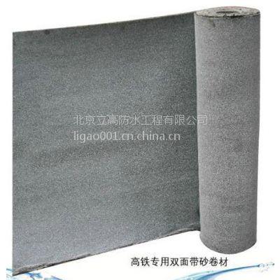 """供应""""立高""""高铁专用聚合物改性沥青防水卷材-30度4.5mmSBS"""