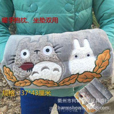 龙猫动漫 两用 龙猫毛绒暖手捂 抱枕 插手暖手 冬季卡爱椅子坐垫