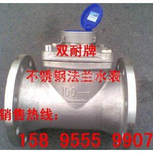 供应贵州不锈钢耐酸碱水表·不锈钢卫生级水表·不锈钢旋翼式热水表·不锈钢螺纹水表