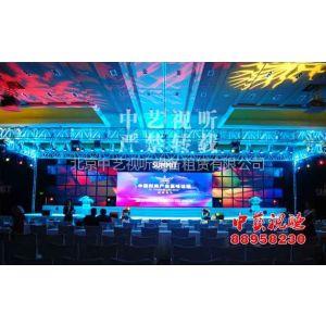 供应北京年会舞台灯光音响大屏出租电磁幕启动球LED大屏租赁