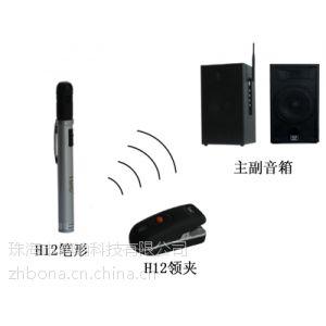 供应2.4G无线电教会议音箱