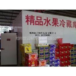 供应河南石榴、葡萄、猕猴桃、苹果、香蕉、水梨、板栗、大枣、西瓜等水果保鲜库设计安装