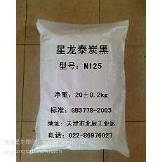 供应供应超耐磨炉黑N125