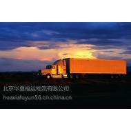 供应诚信物流北京至广州专线整车零担包车运输