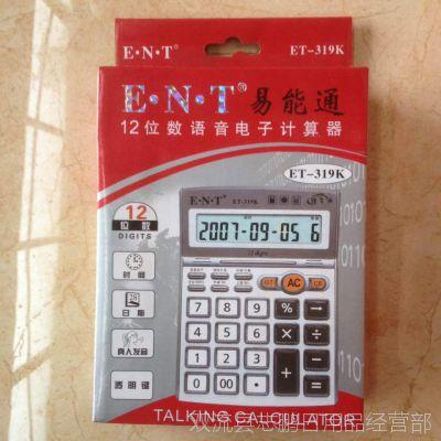 批发易能通ET-319K12位数语音电子计算器 品质保证欢迎购买