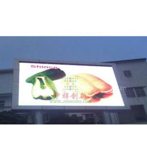 供应中祥led显示屏在朝鲜