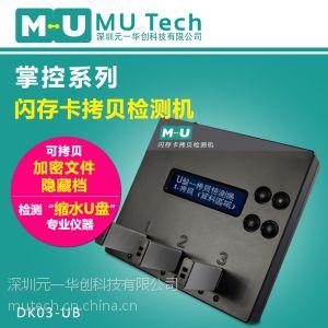 1拖2便携USB拷贝机/检测机 专业检测缩水U盘 拷贝加密文件/隐藏档 MU拷贝机 闪存卡移动复制机