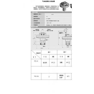供应气动抗震压力变送器 型号:QBJ-YPQ-40 库号:M350997