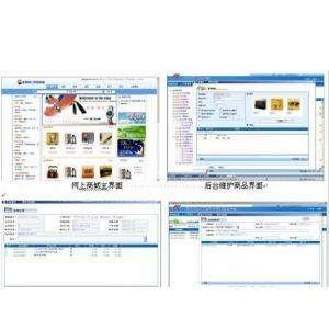 供应科脉网上商城软件