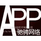 供应主要以手机APP开发微网站开发、微信支付开发、微信公众平台开发为主。