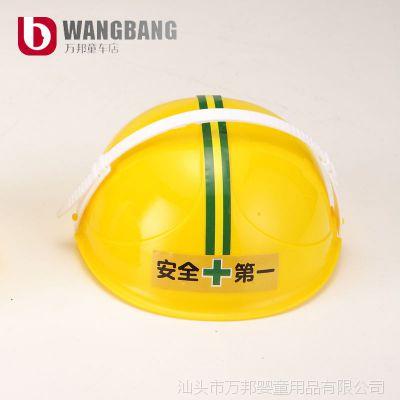 玩具配件 儿童大挖机安全帽 安全PP材质 工程车必备--万邦童车