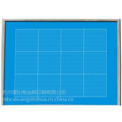 杭州网板制作及丝网印刷