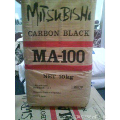 原装进口 日本三菱色素碳黑MA100 (MA-100)库存销售 当天发货